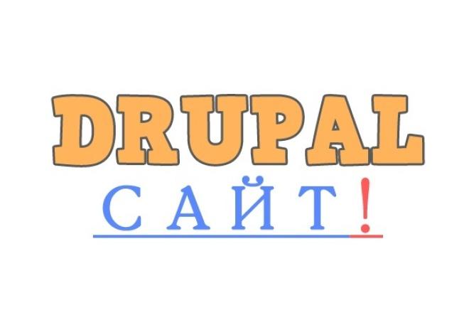 Сайт на Drupal 6, 7, 8 1 - kwork.ru