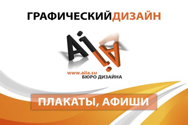 Дизайн афиши, плакатов и постеров 1 - kwork.ru