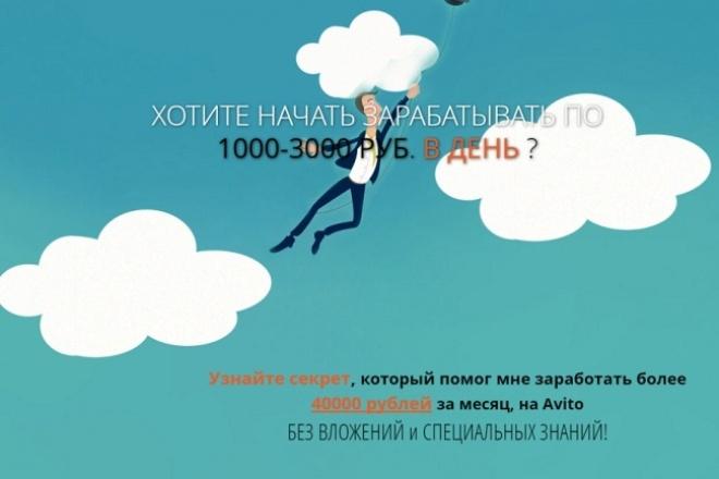 Честный заработок на Авито от 2000 рублей в день на автопилоте 1 - kwork.ru