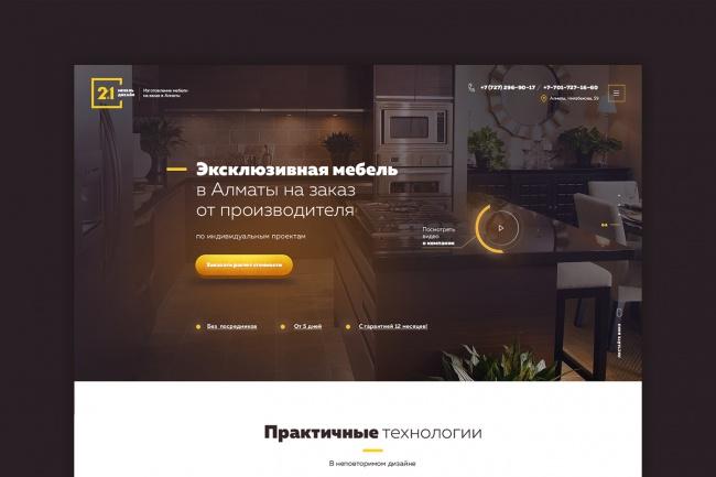 Профессиональный дизайн сайтов 1 - kwork.ru