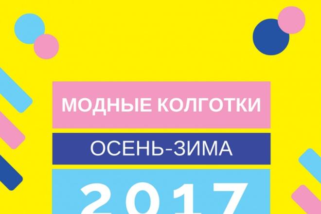 Сделаю дизайн картинки для соцсетей 1 - kwork.ru