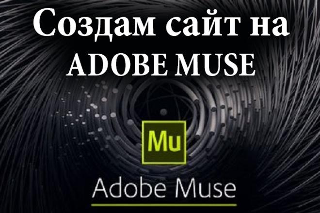 Создам сайт на Adobe MuseСайт под ключ<br>Готов создать для вас лендинг или полноценный сайт, адаптированный под мобильные устройства. Что входит в 1 кворк - создание простой лендинг страницы. Передача готового архива в . html для загрузки на хостинг. Недавние работы: http://grifonvn.ru http://dizel53.ru Есть хорошие, красивые шаблоны разных тематик. За дополнительные опции я смогу сделать: - отредактировать проект в adobe muse - сайт по Вашему макету PSD - поставить виджеты в проект - форму обратной связи - передать исходник muse<br>