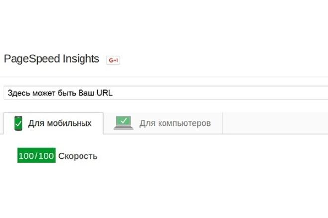 Ускорю Ваш сайт согласно Pagespeed InsightsВнутренняя оптимизация<br>Если Вы читаете информацию о моем кворке, значит Вы знаете, что Вам нужно. Я могу ускорить Ваш до 100% в Google Pagespeed Insights. Пример моей оптимизации: Pagespeed Insights ДО: http://developers.google.com/speed/pagespeed/insights/?url=http%3A%2F%2Fpagespeed-before.webistro.ru%2F после: http://developers.google.com/speed/pagespeed/insights/?url=http%3A%2F%2Fpagespeed-after.webistro.ru%2F Pingdom ДО : http://tools.pingdom.com/#!/edXXUC/http://pagespeed-before.webistro.ru/ после : http://tools.pingdom.com/#!/enLjUw/http://pagespeed-after.webistro.ru/ Что я делаю для оптимизации: 1. Оптимизирую изображения 2. Настраиваю сжатие на сервере 3. Сокращаю число запросов к серверу 4. Настраиваю кеширование на сайте Работаю с CMS Wordpress и Joomla. Перед заказом прошу связаться со мной с целью уточнения всех деталей.<br>