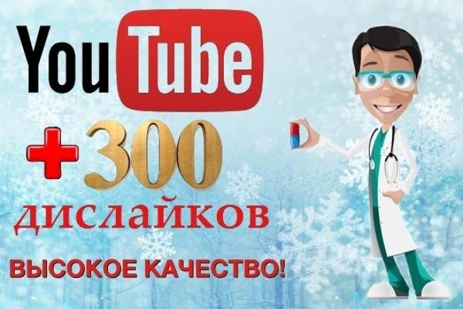 Добавлю 300 дислайков к видео на YouTubeПродвижение в социальных сетях<br>Услуга качественная. Дислайки выполняют живые люди из своих аккаунтов вручную. Дизлайк выражает неодобрение к видеоролику на YouTube.<br>