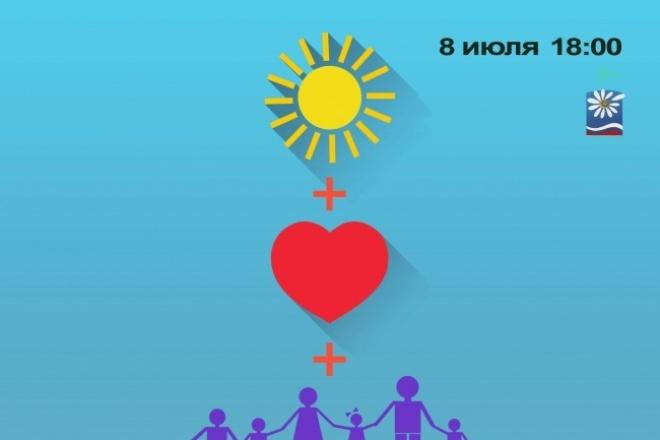 Создам афишу, плакат, подготовлю для печати 1 - kwork.ru