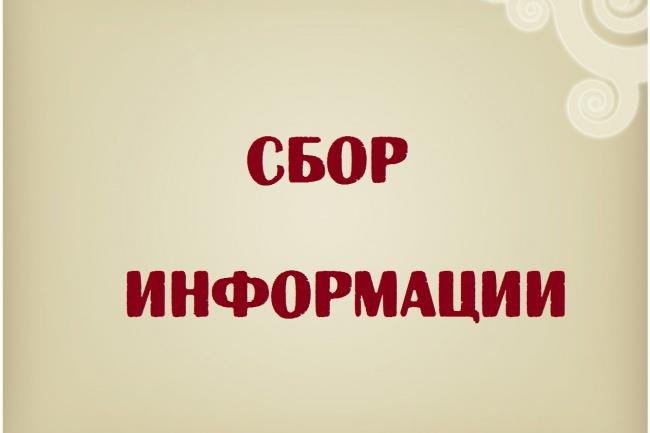Соберу информацию с сайта 1 - kwork.ru