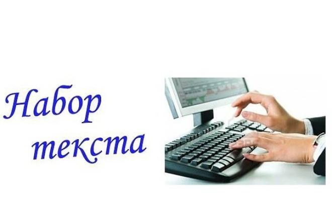 Наберу любой текст 1 - kwork.ru