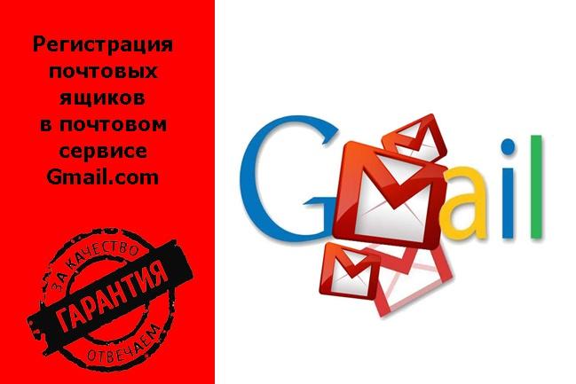 Регистрация почт на gmail.com 1 - kwork.ru