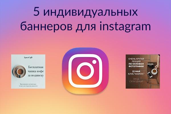 Создам 5 баннеров для instagramБаннеры и иконки<br>Модные и минималистичные баннеры помогают привлекать дополнительное внимание к Вашим предложениям в социальных сетях. Более того, красивые и качественно оформленные изображения повышают уровень доверия к вашему магазину. Я предлагаю пять качественно выполненных баннеров (изображений) для социальной сети instagram. Все баннеры создаются исходя из Ваших пожеланий. Для создания могут быть использованы предоставленные вами фотографии либо взятые из интернета. Все изображения выполняются в модном минималистичном стиле. Использование таких баннеров заметно повышает престиж Вашего магазина или услуги в instagram. Более того, наши баннеры совершенно универсальны и могут быть подогнаны под другие социальные сети. Для этого необходимо выбрать соответствующие опции при оформлении заказа.<br>