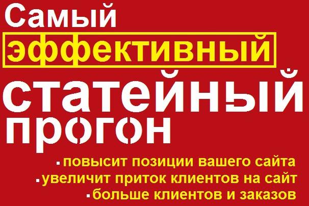 Эффективный статейный прогон по 160 сайтам + Бонус 1 - kwork.ru