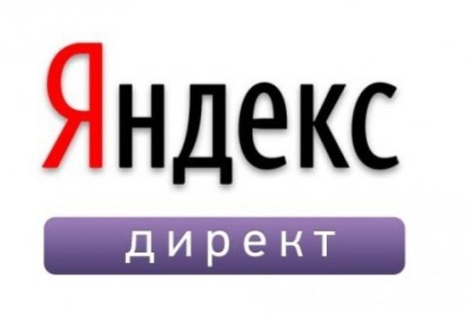 Разработаю или оптимизирую кампании в Яндекс Директ 1 - kwork.ru