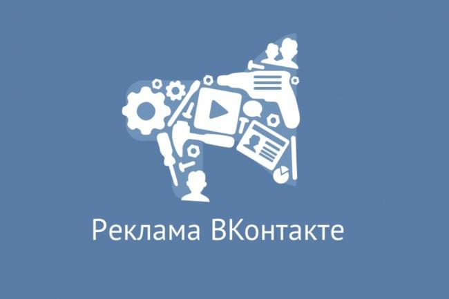 Настрою рекламу ВКонтактеПродвижение в социальных сетях<br>Реклама ВКонтакте для Вашего бизнеса! Найдите новых клиентов и получите хороший доход, воспользовавшись рекламными возможностями одной из самых популярных социальных сетей в России - ВКонтакте (vk.com)! Реклама ВК возможна в следующих форматах: - Таргетированная реклама ВКонтакте (рекламные текстово-графические блоки слева экрана); - Продвижение записей (постов) из Вашей группы ВКонтакте - этот формат даст Вам возможность попасть в личную новостную ленту пользователей. Внешне подобные публикации не отличаются от обычных, однако содержат отметку «Рекламная запись». - Реклама в группах (сообществах) ВКонтакте - Ваша реклама размещается на стене сообществ ВК. Вы можете выбрать сообщества по Вашей целевой аудитории или по тематике - также возможно настроить время выхода такой рекламной записи. Цены на рекламу в сообществах Вконтакте формируются рынком и устанавливаются администраторами групп или публичных страниц. Объем услуги при заказе 1 кворка: - настройка, запуск, простое тестирование (при таргетинге - 2 варианта оформления рекламного сообщения) и предоставление статистики по 1 рекламной кампании. (!) Большая просьба - перед заказом писать мне в личку.<br>