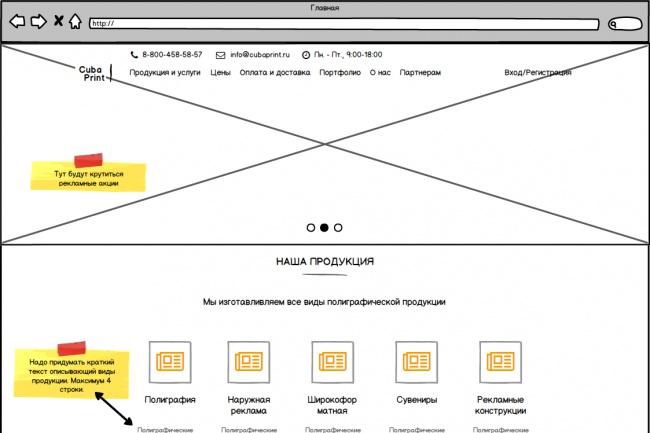 Создам прототип Landing Page 1 - kwork.ru