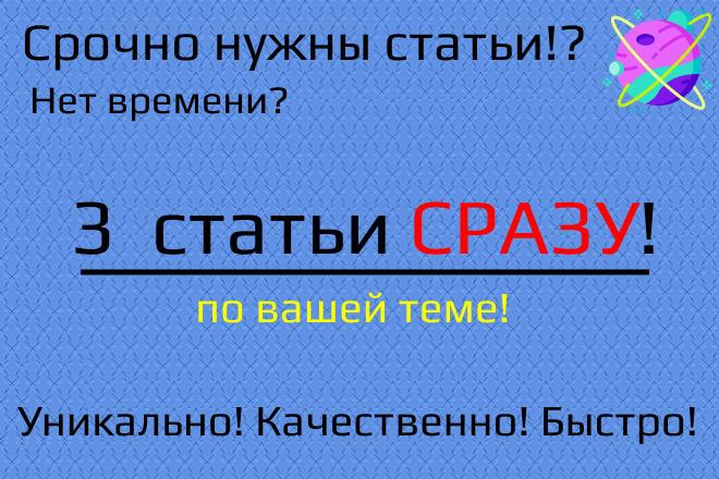 3 статьи сразу 1 - kwork.ru