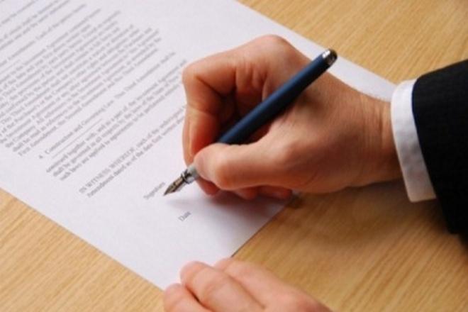 Составление гражданско-правовых договоров любых видов и содержанияЮридические консультации<br>Составлю гражданско-правовой договор в любой области гражданского права с учетом действующего законодательства и актуальной судебной практики<br>