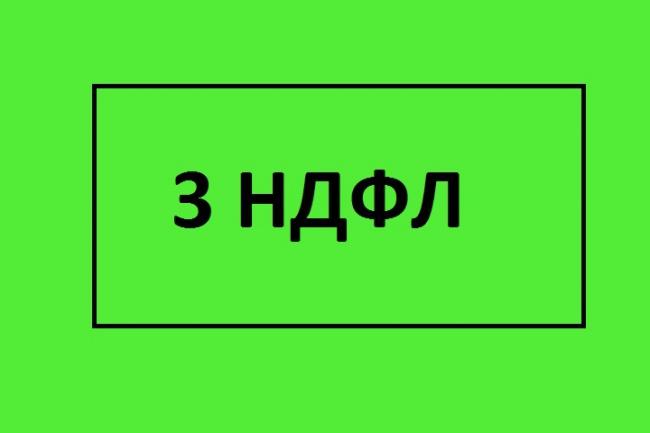 Декларация 3НДФЛ 1 - kwork.ru
