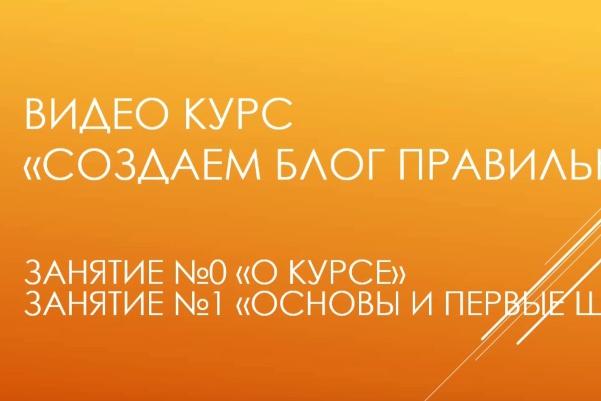 Авторский видео курс , по созданию профессионального блога 1 - kwork.ru