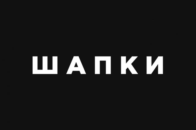 Шапка для сообщества ВкДизайн групп в соцсетях<br>Сделаю красивую шапку (обложку) для вашего паблика/группы Вконтакте. Работаю до полного утверждения. Предлагаю несколько вариантов.<br>