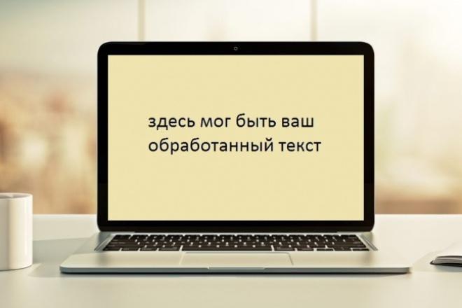 Перепишу текст с фото или видео, аудио файла 1 - kwork.ru