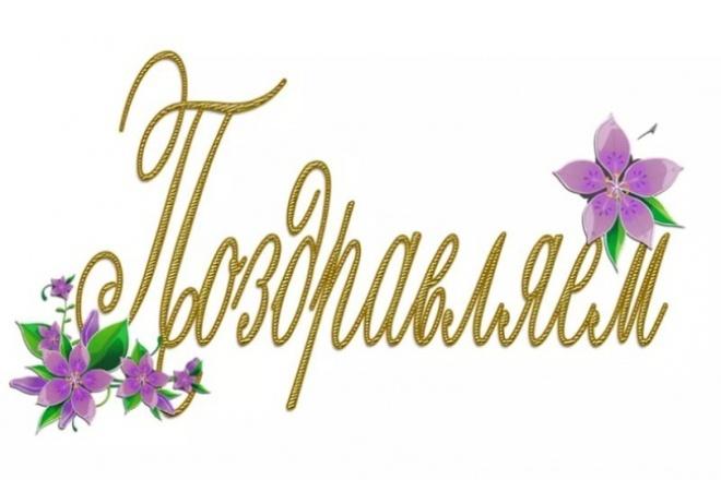 Напишу для вас яркое и необычное поздравлениеПоздравления<br>Раньше я постоянно спрашивал себя, зачем поздравлять людей с Днем Рождения, Новым Годом, юбилеем. Такие поздравления для человека является одним из самых приятных событий. По вашему желанию оно может быть шутливым, трогательным, затейливым или романтичным. Порадуйте виновника торжества и поразите всех своими оригинальными словами<br>