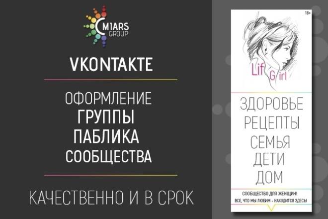 Стильное оформление в Вконтакте 1 - kwork.ru