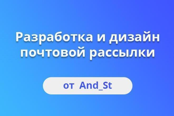 Дизайн почтовых рассылок 1 - kwork.ru