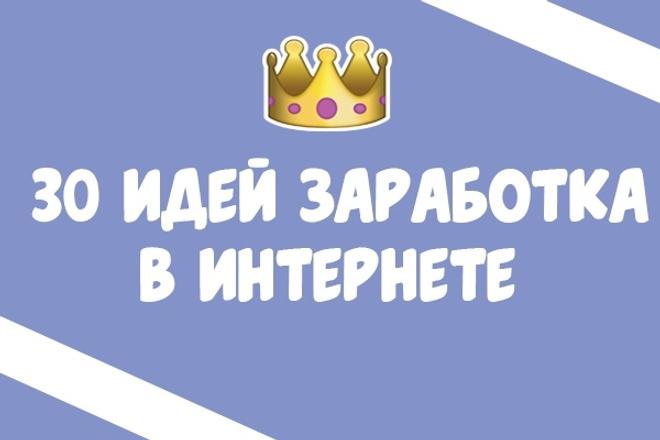 Расскажу 30 идей онлайн заработка 1 - kwork.ru