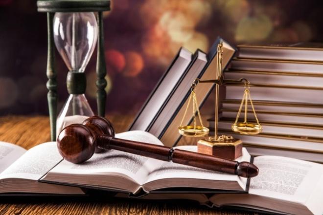 Помогу решить вашу проблему с учетом действующего законодательстваЮридические консультации<br>Профессинальная юридическая консультация. Область консультации: гражданское право семейное право трудовое право земельное право налоговое право административное право исполнительное производство. Ответ дается подробно со ссылками на нормативно-правовые акты РФ<br>