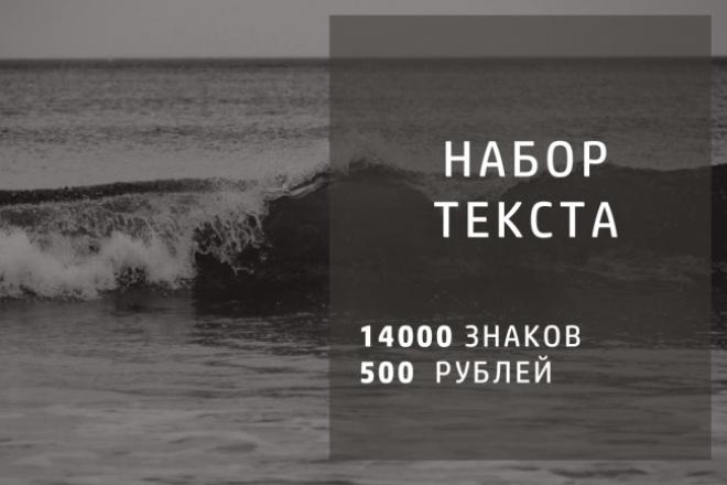 Наберу текст с PDF-скана, фотографий, рукописи 1 - kwork.ru