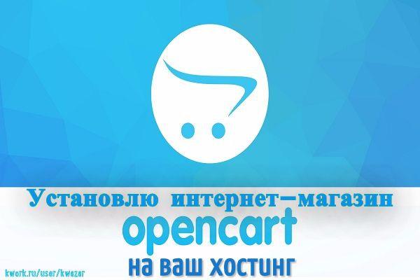Установлю интернет-магазин open cart на ваш хостингАдминистрирование и настройка<br>Хотите начать развивать свой интернет-магазин ? Я помогу вам в этом: Предлагаю вам установку чистой версии интернет-магазина на движке open cart , возможно вы спросите, а что тут сложного, поставить движок через инсталлятор? Многие люди не то, что не знают, что такое open cart , а в принципе не понимают, как работать с установщиками, скриптами, и т.д. Проще предоставить эту работу нам, мы выполним все в кратчайшие сроки, заявленные в кворке, а вы сэкономите свое время, и нервы. Что входит в кворк: Установка чистой версии интернет-магазина open cart + 19 товаров в комплекте, в отчете предоставляю вам доступ к админке сайта. А также предлагаю свой хостинг для вашего интернет-движка, более подробно вы можете заказать в дополнительных опциях к заказу. В данный кворк входит только установка чистой версии движка, это не настройка или перенос сайта!<br>