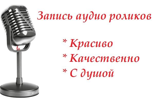 Запись аудиорекламы. Голосового меню. IVR 1 - kwork.ru