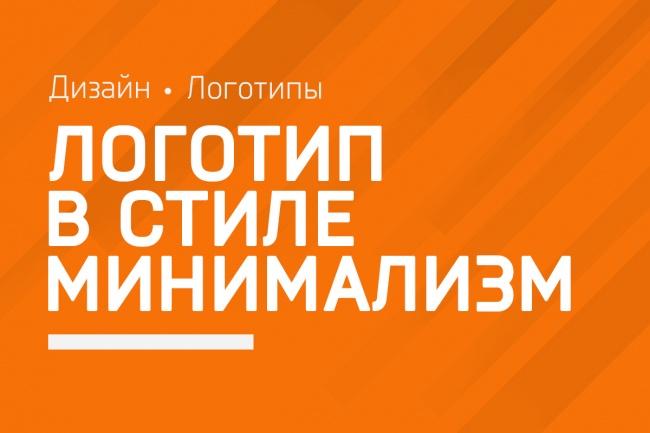 Логотип в стиле минимализм 1 - kwork.ru