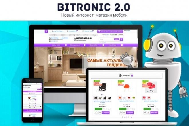 Разработка сайтов на 1С-Битрикс 16.0. Редакция Бизнес 1 - kwork.ru