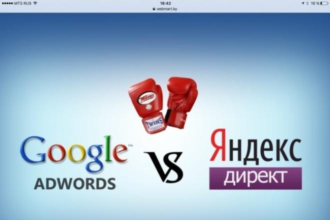 Перенос кампаний из Директа в AdWords 1 - kwork.ru