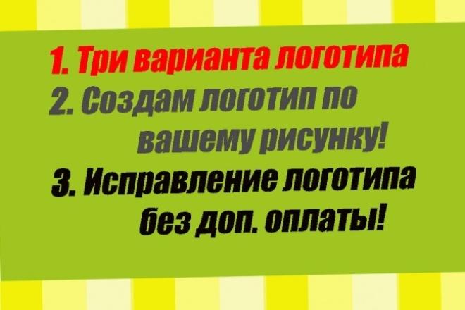 Создам логотипЛоготипы<br>Три варианта логотипа всего за 500 рублей! Создам логотип по вашему рисунку! Исправление логотипа без дополнительной оплаты!<br>
