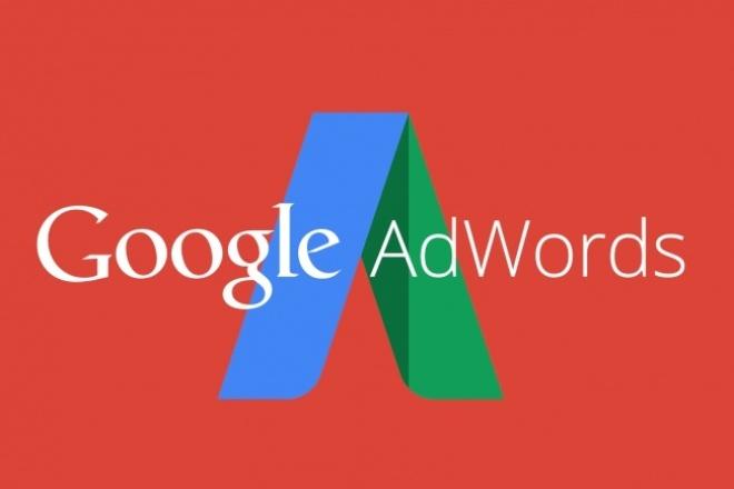 Сделаю и настрою кампанию в Google AdwordsКонтекстная реклама<br>Хочу предложить Вам свои услуги по настройке и ведению рекламных кампаний в Яндекс.Директ и Google Adwords. Обо мне: - опыт около 5 лет; - работаю с Яндекс Директ и Google Adwords; - из аналитики Яндекс Метрика и Google Analytics; - в среднем на кампанию составляю от 1000 ключевых слов; - разделяю рекламу на поиске и на сайтах партнерах (РСЯ и КМС); - 1 ключевое слово = 1 объявление; - таргетирую РК только на целевую аудиторию; - разбиваю ключевые слова на группы, каждую группу на горячие и теплые; - средний CTR кампании от 10% до 33%; - исключу дорогие запросы, начнем рекламу только по запросам с адекватной ценой и по мере падения цены будем включать дорогие; - использую автоматические скрипты для ценовой борьбы с конкурентами; - работаю не только с ВЧ и СЧ запросами, но и с большими объемами НЧ; - оптимизирую рекламу на продажи, а не на количество переходов; - работаю как на своем, так и на аккаунте клиента; - провожу аудит сайта клиента для изменения или создания УТП. *Как результат снижение цены клика и увеличение количества клиентов *Большой опыт работы в высоко конкурентных тематиках: -натяжные потолки; -пластиковые окна; -ремонт квартир; -служба эвакуации;<br>