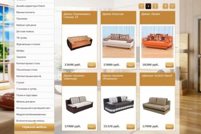 Наполнение и постоянное обслуживание интернет-магазинов (50 карточек) 1 - kwork.ru
