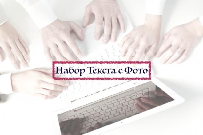 Наберу текст с фотоНабор текста<br>Здравствуйте! Наберу текст с фотографий или сканированных страниц. Работаю с материалами на русском, английском и немецком языках. Пришлю работу в нужном вам формате. Работаю с фотографиями хорошего и высокого качества, в случае плохого качества файла, обязательно указывайте дополнительные опции. С уважением, Елизавета.<br>