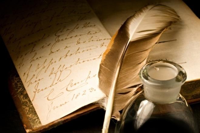 Напишу стихотворениеСтихи, рассказы, сказки<br>Напишу стихотворение в любом литературном направлении направлении в объеме от 100 до 1000 символов. Авторские права оплачиваются отдельно. Поздравления с праздником, признание в любви, стихотворение на конкурс чтецов- все это входит в спектр моей работы. Сделаю все за 2 дня, если нужно очень срочно, придется немного доплатить. Сложность работы зависит от её объема и срочности, но на стоимость влияет только срочность. Вы получите произведение в том объеме, котором пожелаете (в рамках указанного). При заказе вы получите стихотворное произведение в желаемом объеме без авторских прав на Ваше имя за 2 дня.<br>