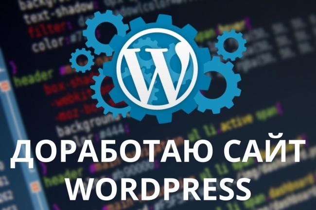 Доработаю Ваш сайт Wordpress 1 - kwork.ru
