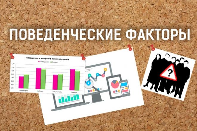 Улучшу поведенческий фактор на вашем сайте. Продвижение в ТОПТрафик<br>Совсем недавно Яндекс поменял свой алгоритм вывода в ТОП по запросам сайты. Теперь поведенческий фактор имеет ключевую роль в продвижении! Уже не достаточно иметь хороший контент и правильно настроенное SEO ядро. Многое зависит от того, Как посетитель ведет себя на сайте! Робот проверяет, что делает посетитель: переходит ли он внутри сайта, оставляет ли он комментарии, сколько времени он проводит на сайте, какая глубина просмотра и т.д. Я приведу вам на сайт дополнительный трафик из поисковых систем (по запросу) или по прямым заходам или из конкретных сайтов или комбинировано. Этот трафик проведет минимум 1,5 минуты и посетит минимум еще две страницы по мимо страницы входа. И оставит комментарии или отзывы! За один кворк вы получаете: Одна точка входа Увеличение трафика 2500 (уник IP) в течении 5 дней. Это минимум. можно больше за дополнение переход на еще две страницы на сайте (можно больше за дополнение) общее время посещения от 1,5 минуты (90 секунд). Можно больше за дополнение 20 комментариев (отзывов) на случайные страницы сайта или конкретные 100% безопасность накрутки! Посетители не будут отображаться как боты и будут отражаться в вебвизоре.<br>