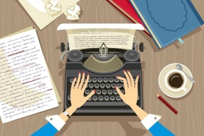 Переведу текст в электронный видНабор текста<br>Переведу отсканированный, четко сфотографированный текст в электронный вид. Скорость выполнения работы зависит от качества исходного носителя. Объем таблиц, знаков/символов и формул обговаривается индивидуально и зависит от сложности. Готовая работа может быть предоставлена в форматах doc, pdf или txt, учитываю пожелания в оформлении.<br>