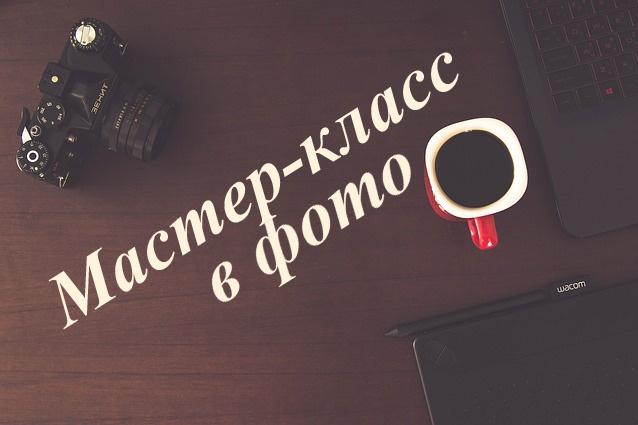 Мастер-класс с пошаговыми фото 1 - kwork.ru