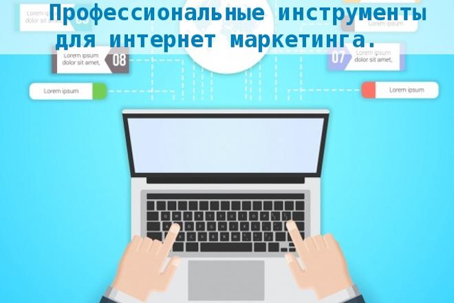 Создам сайт, интернет -магазин   под ключ любой сложности 1 - kwork.ru