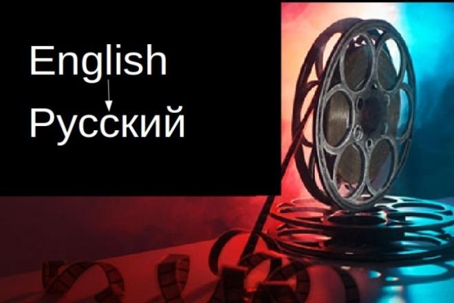 Перевод видео с английского на русский, субтитрыПереводы<br>Создание русских субтитров для видео на английском. Если видео прикреплено к заказу в формате файла, субтитры будут прикреплены прямо к нему, если видео в интернете и недоступно для скачивания, будет сделан текстовый файл с временем вывода каждой фразы.<br>