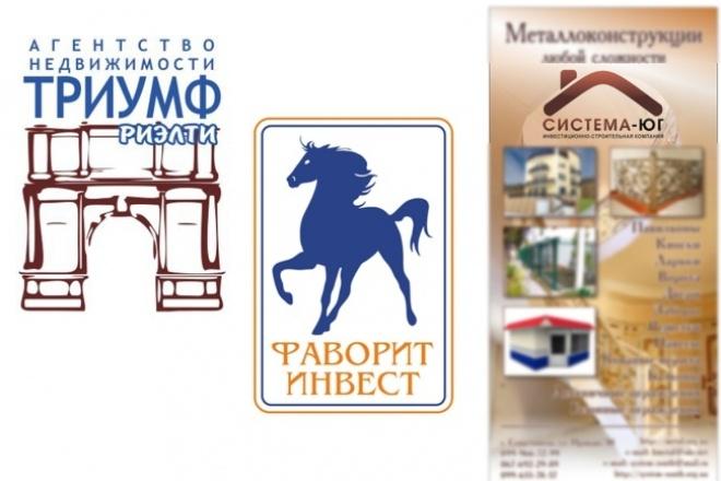 сделаю уникальный запоминающийся логотип 1 - kwork.ru