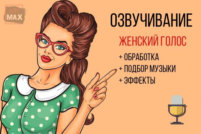 Озвучу текст- женский голос 1 - kwork.ru
