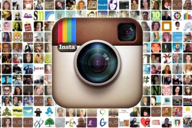 1000 подписчиков в InstagramПродвижение в социальных сетях<br>Если вы хотите стать настоящей звездой и чтобы ваши фото были популярны среди других пользователей, без лайков и подписчиков вам этого не добиться. Просто красивых фото недостаточно. Сколько людей ежедневно выкладывают в сеть свои фотографии. Их миллионы. И каждый хочет выделиться и быть особенными. Хотите популярности? Сразу возникает вопрос. Как это сделать и насколько все реально. Это легко и сложно одновременно. Можно самостоятельно, но потребуется время. А можно поступить гораздо проще – накрутить подписчиков! Процент отписок не более 20, риск бана страницы сведен к минимуму.<br>