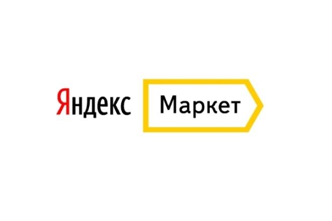 Консультация по регистрации в Яндекс Маркет 1 - kwork.ru