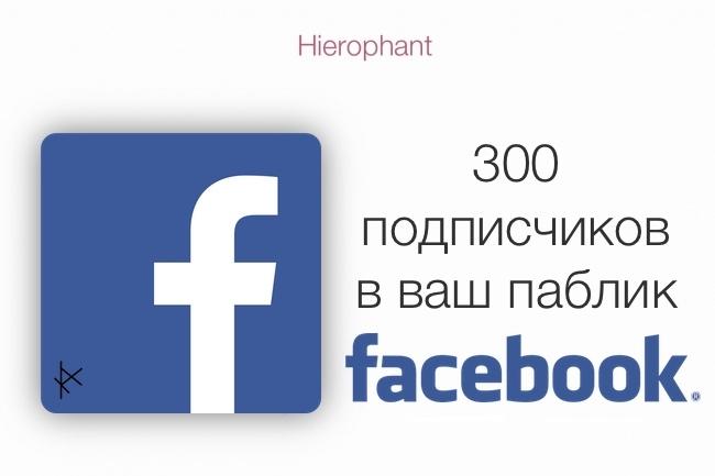 Добавлю 300+ подписчиков в паблик на FacebookПродвижение в социальных сетях<br>Помогу добавить 300 человек в вашу группу / паблик (funpage) на Facebook. Каждый из них поставит лайк, поэтому заказывая этот кворк, вы сразу получите и подписчиков, и лайки. Вся работа ведется вручную, никакой автоматики. Никакого резкого наплыва, плавное увеличение аудитории. А значит нет риска быть заблокированным. Для новых пабликов это хороший вариант набрать популярность. В будущем участники могут покинуть группу, но обычно не более 10% от общего количества.<br>